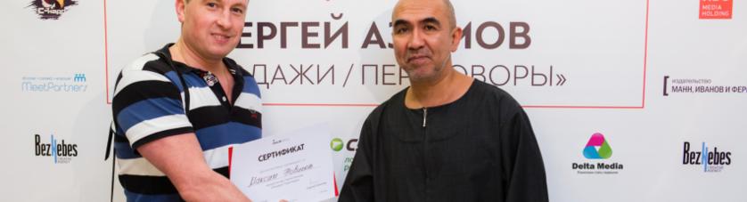 Курс «Продажи. Переговоры» Сергея Азимова