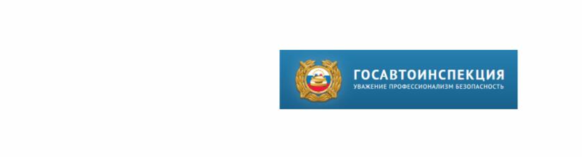 Благодарность от 4 роты 2 полка ДПС ГИБДД ГУ МВД России по МО