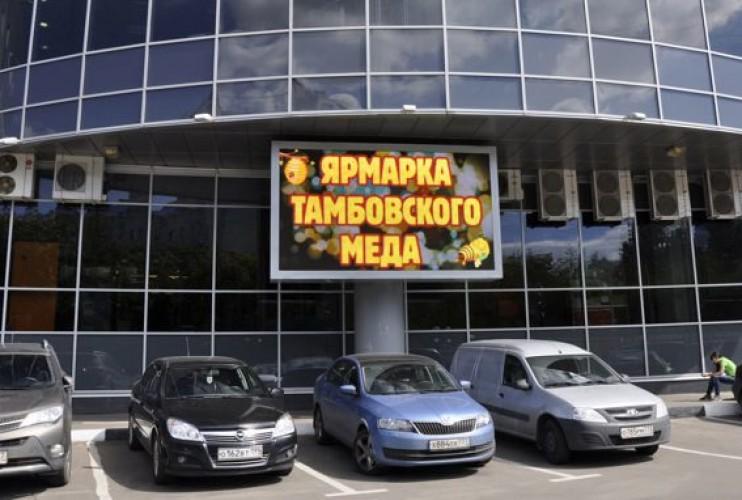 Видеоэкран в г. Люберцы на ТРЦ «Светофор», ул. Побратимов, д.7