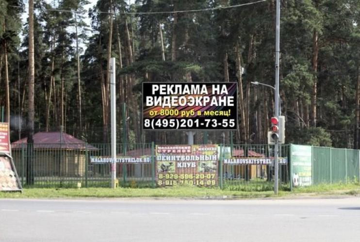 Видеоэкран в Люберецком районе, п.Малаховка, Пересечение Михневского и Быковского шоссе
