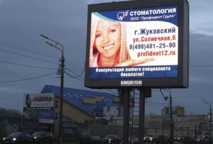 Видеоэкран расположен в г. Жуковский на ул. Гагарина