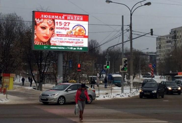 Видеоэкран в г. Щёлково на пересечении ул. Талсинская и Пролетарского проспекта