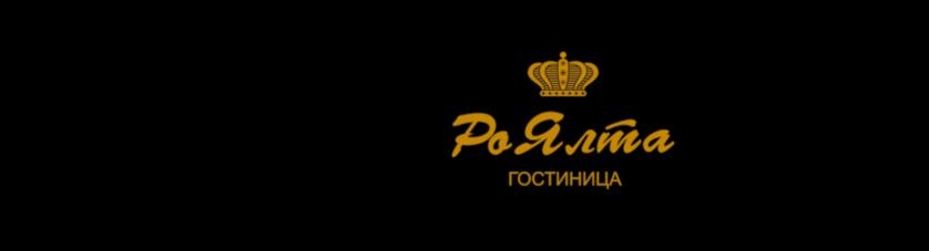 Отзыв от отеля «Роялта» (Крым, г. Алупка)
