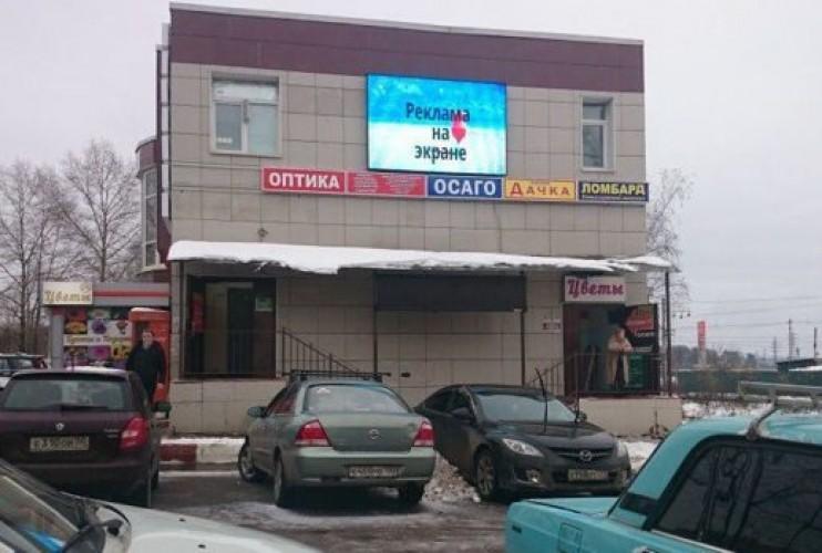 М.О. г. Ивантеевка, ул. Трудовая 25а у жд станции на фасаде здания Торгового центра