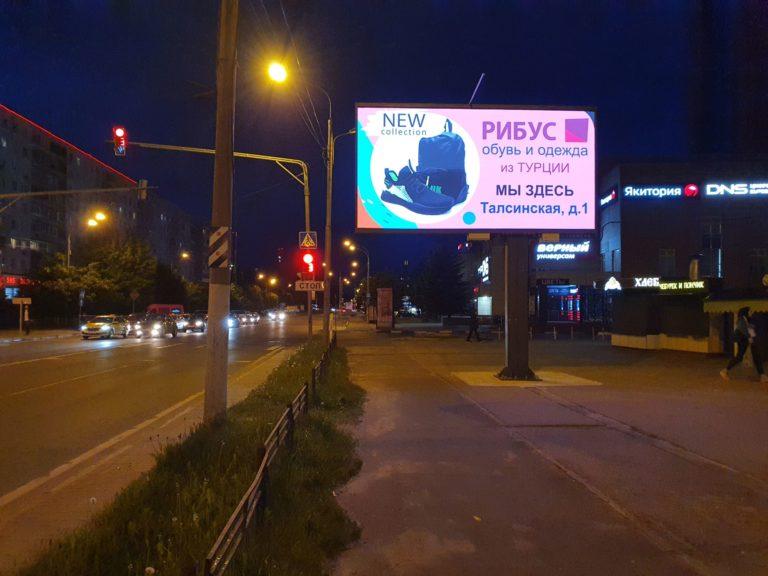 Видеоэкран в г. Щелково, Талсинская 1А