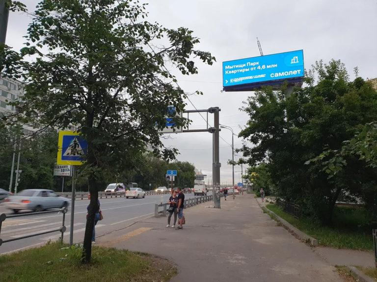 Видеоэкран в г. Мытищи, Олимпийский проспект, д.9, сторона А