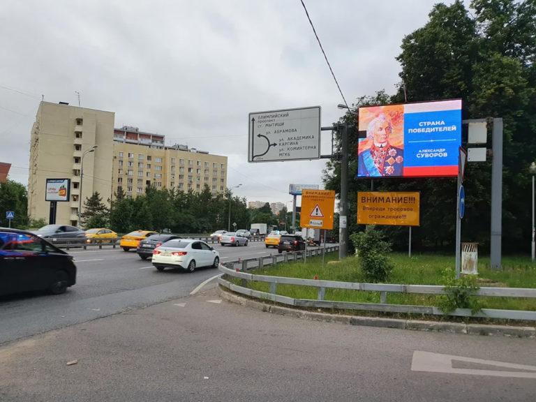 Видеоэкран в г. Мытищи, Олимпийский пр-кт, между д. 2 и 4
