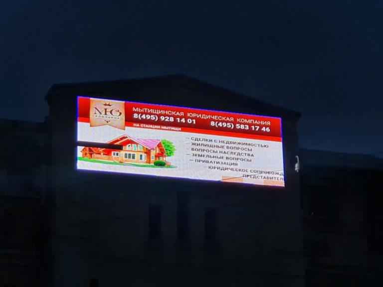 Видеоэкран в г. Мытищи, Шараповский проезд д.1