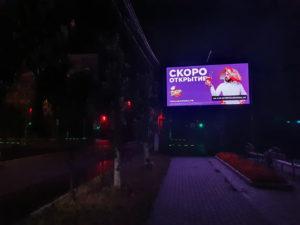 Видеоэкран в г. Ногинск, пересечение улиц Трудовая и Советская