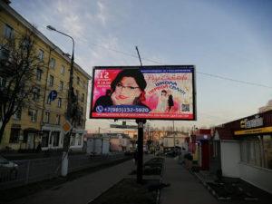 Видеоэкран в г. Ногинск, ул. Патриаршая, д. 4 (рядом с кинотеатром Рассвет)